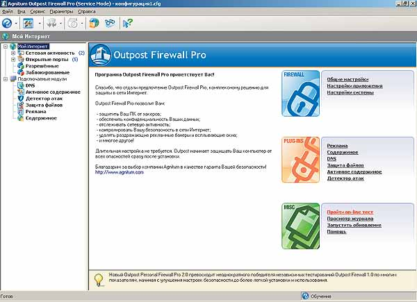 Agnitum outpost firewall pro скачать бесплатно для windows 7.