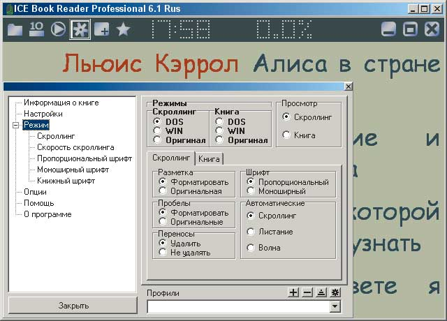 ICE Book Reader Professional 7.0
