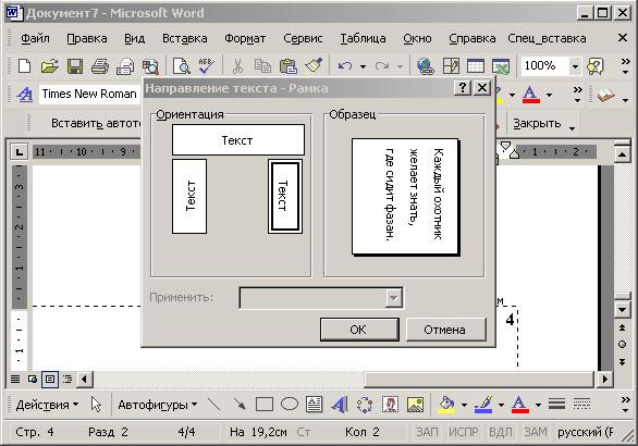 Как в текстовом документе сделать книжную и альбомную ориентацию