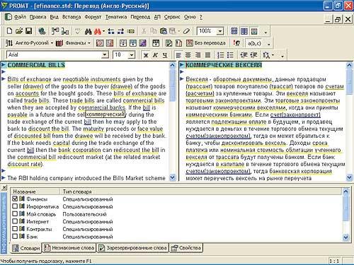 Promt Встраивание В Word 2007