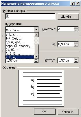 Изменение способа нумерации списка