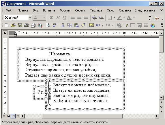 Фрагмент текста песни, выделенный фигурной скобкой