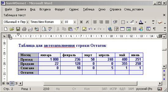 Исходная таблица для автозаполнения строки