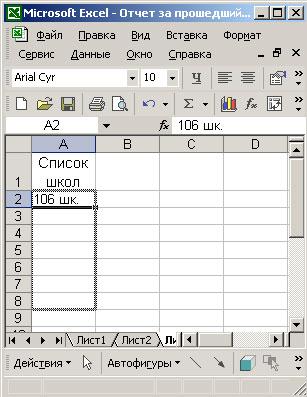 Вставка элементов списка путем протяжки
