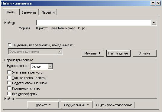 Вкладка Найти с установленными параметрами поиска
