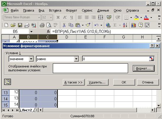 Настройка условного форматирования