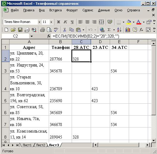 Результат вычисления новых номеров АТС