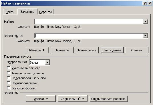 Вкладка Заменить с установленными параметрами замены