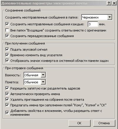 Настройка дополнительных параметров электронной почты