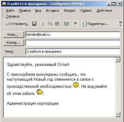 Сообщение со смайликами из набора Emoticons Mail