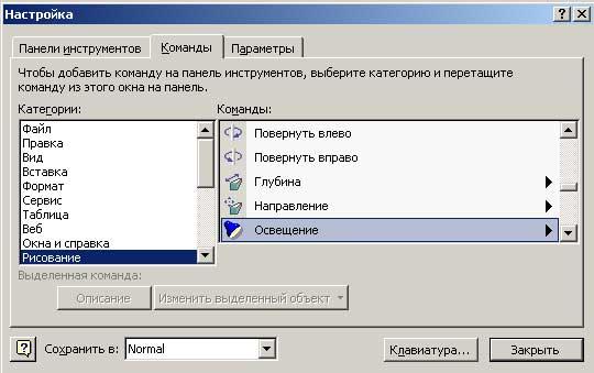 Добавление кнопки Освещение на панель инструментов Рисование