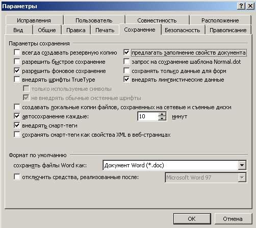 Установка обязательного сохранения ключевых свойств документа