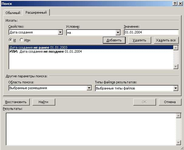 Настройка поиска документов, созданных в течение определенного периода