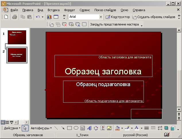 Результат настройки основных элементов шаблона презентации