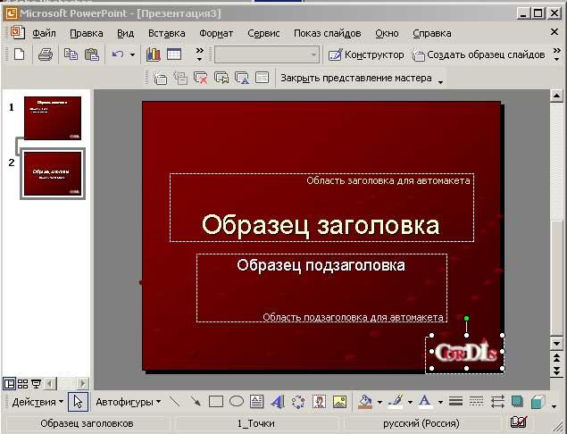 Внешний вид слайда после вставки логотипа