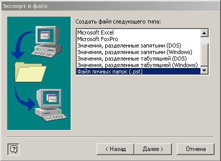 Определение типа создаваемого файла