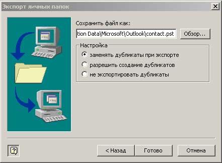 Определение условий для сохраняемого файла