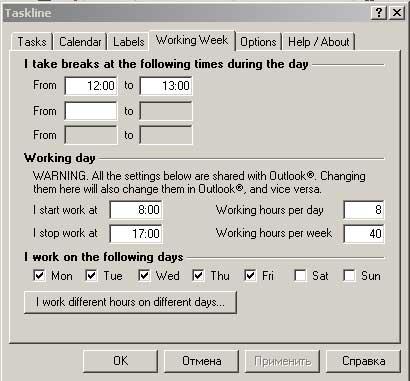 Составление рабочего расписания