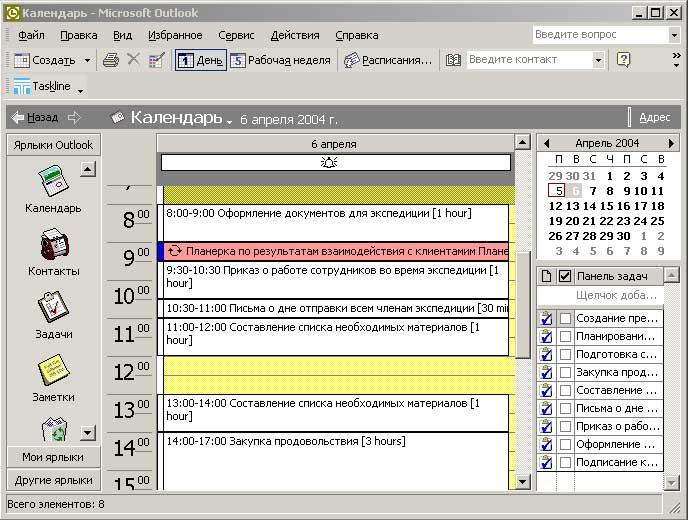 Результат распределения задач в календаре