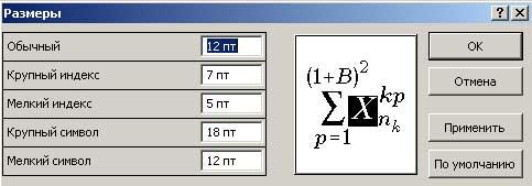 Корректировка размеров обычного шрифта