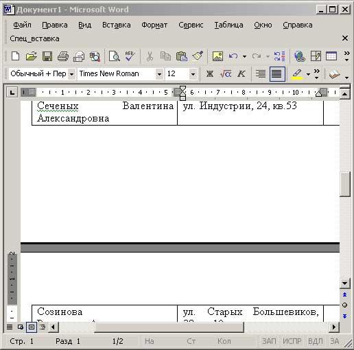 Пример таблицы, в которой разрыв строк не доходит до конца листа