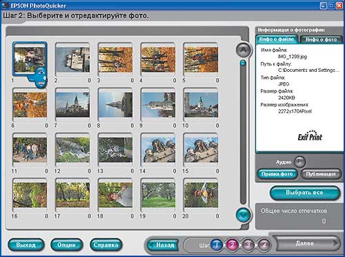 программа печати фотографий - фото 10