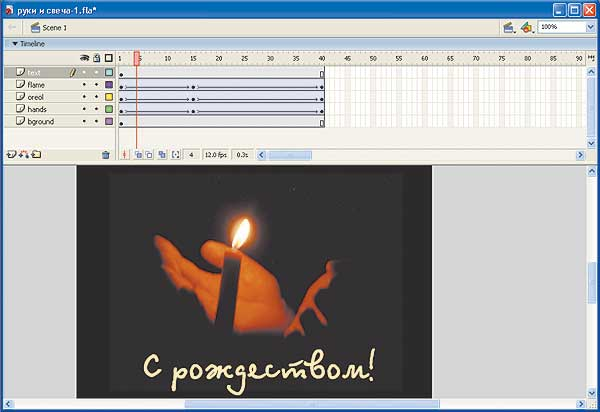 Рис. 12. Анимированная свеча позволит оживить рождественскую открытку