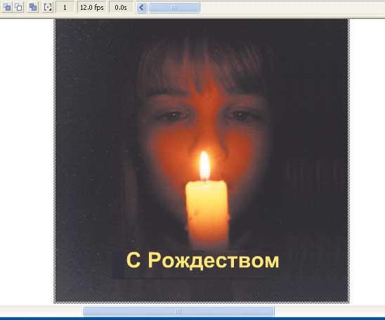 Рис. 19. Использование в анимированной открытке фотографии позволяет сделать поздравление личным