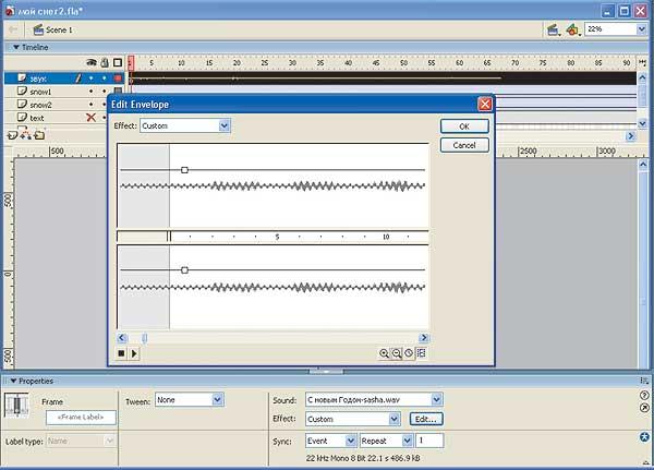 Рис. 9. Flash предоставляет средства для редактирования звукового файла