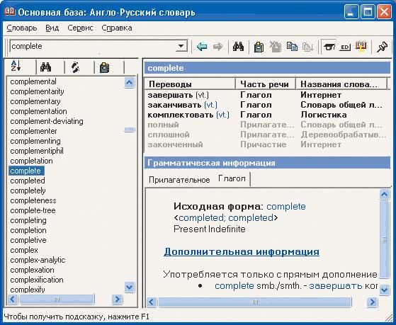 Компьютерный словарь