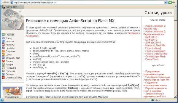 uchebnik-po-macromedia-flash-8-actionscript-tutorial-pdf