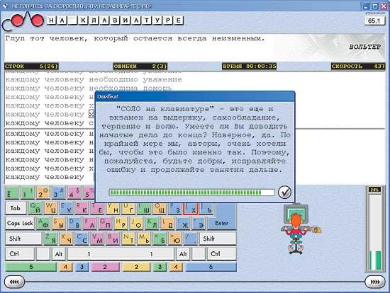 СОЛО на клавиатуре