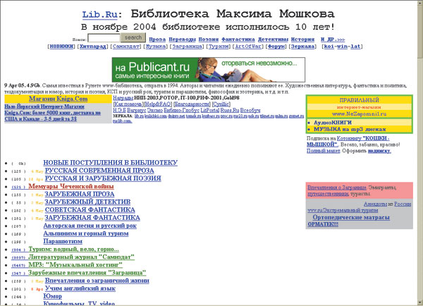 http://www.compress.ru/Archive/CP/2005/10/12/lib.jpg/