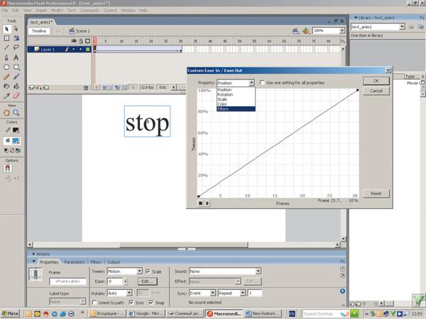Macromedia flash 8 (знакомство с инструментами)