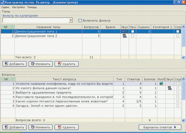 Программа электронный конструктор торрент