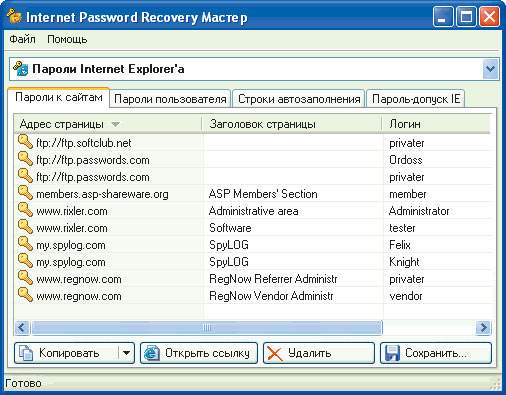 Internet Password Recovery Мастер