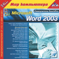 1С:Мир компьютера. TeachPro Microsoft Word 2003