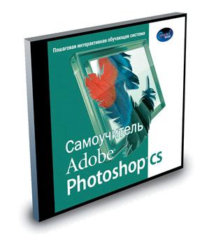 photoshop полный учебник: