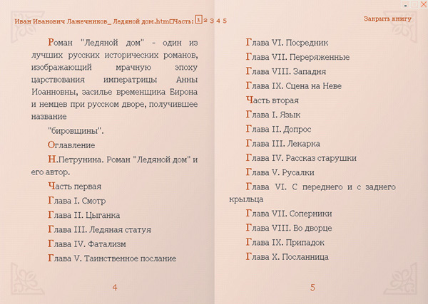 Программа для Установки Шрифтов на Windows 7