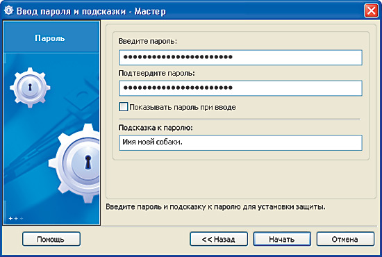 Disk Password Protection 4.1.617.0