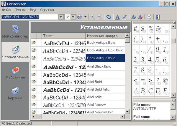 программа скачать шрифты бесплатно - фото 8