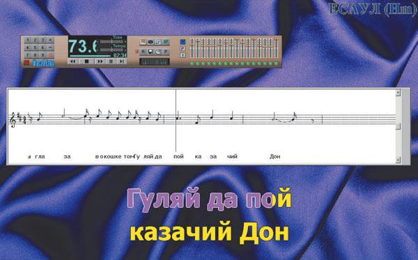 Программа отделение слов от музыки