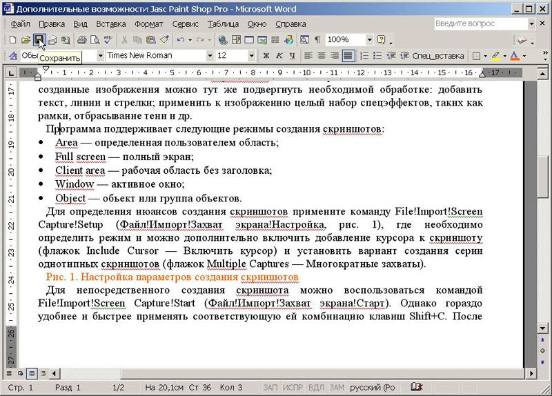 Рис. 33. Скриншот окна с добавлением курсора