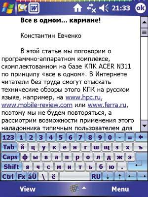 при работе с Word Mobile