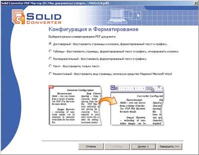 Программа Для Работы С Pdf Документами Скачать Бесплатно - фото 6