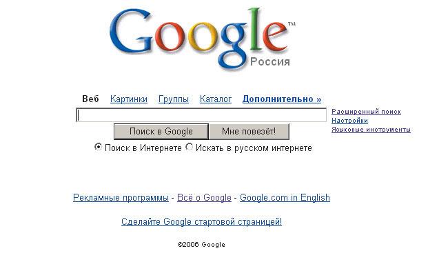 Гугл поисковая система на руском фото 70-464