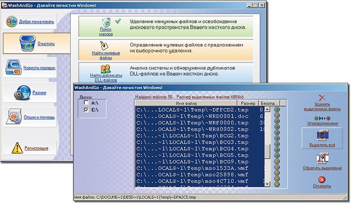 Программа Очистки Следов Интернета