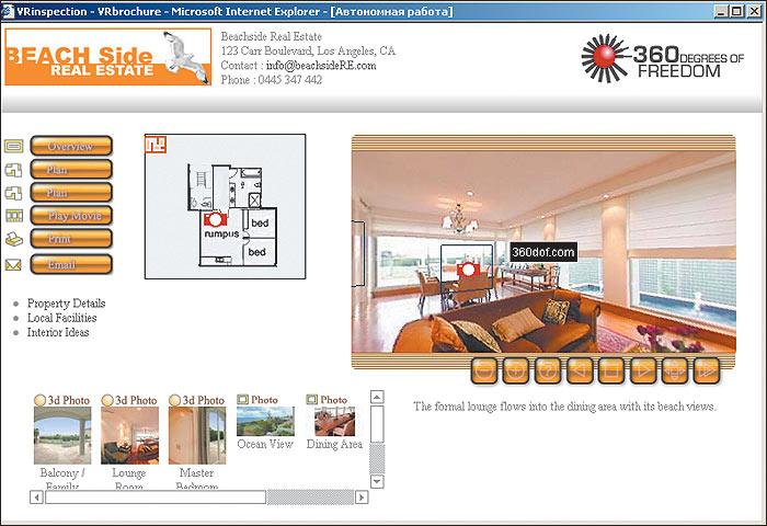 Рис. 3. Просмотр в Интернет-браузере виртуального тура, созданного