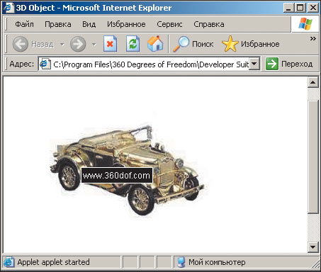 Рис. 4. Просмотр в Интернет-браузере виртуального тура, созданного