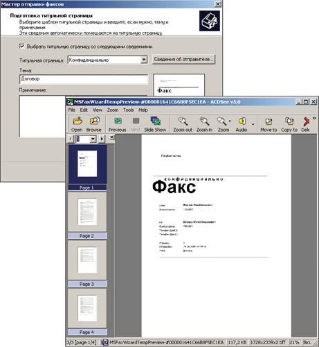 Факс через интернет - Сервер для отправки и получения